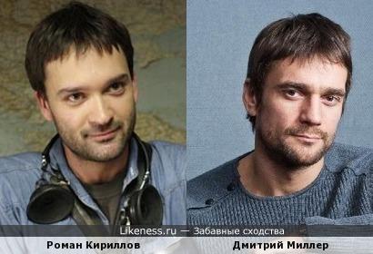 Роман Кириллов и Дмитрий Миллер
