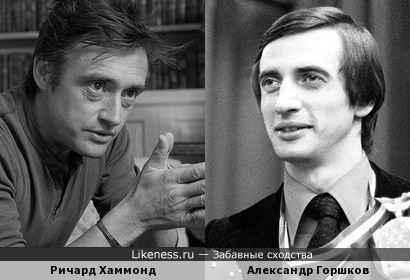Ричард Хаммонд и Александр Горшков