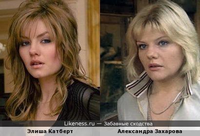 Элиша Катберт и Александра Захарова