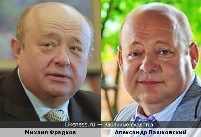 Михаил Фрадков и Александр Пашковский