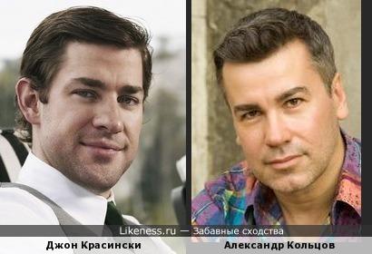 Джон Красински и Александр Кольцов