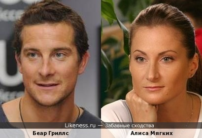 Беар Гриллс и Алиса Мягких