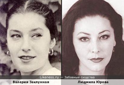 Валерия Заклунная и Людмила Юрова