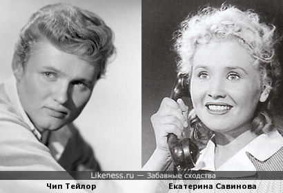 Чип Тейлор и Екатерина Савинова