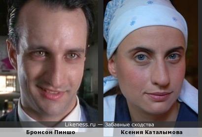 Бронсон Пиншо и Ксения Каталымова