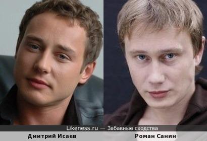 Дмитрий Исаев и Роман Санин