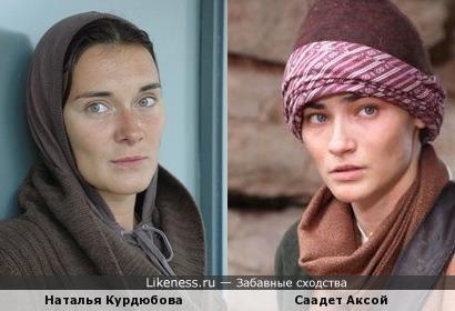 Наталья Курдюбова и Саадет Аксой