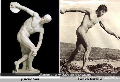"""Гойко Митич мог бы стать натурщиком для статуи """"Дискобол"""