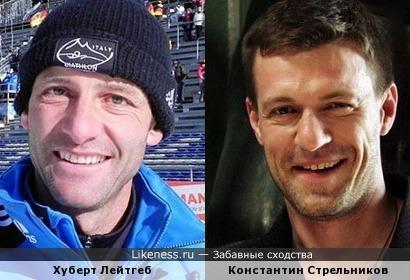 Хуберт Лейтгеб и Константин Стрельников