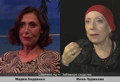 Мария Барранко и Инна Чурикова