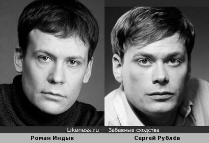 Роман Индык и Сергей Рублёв