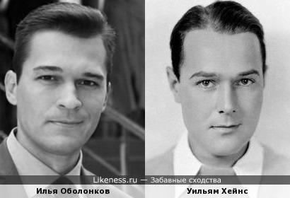 Илья Оболонков и Уильям Хейнс