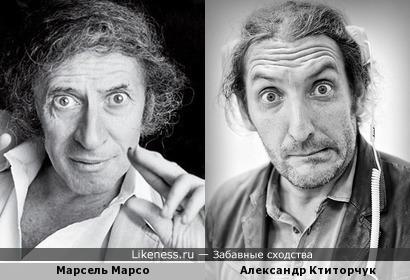 Марсель Марсо и Александр Ктиторчук