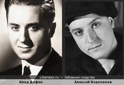 Клод Дофен и Алексей Воропанов