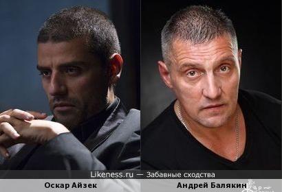 Оскар Айзек и Андрей Балякин