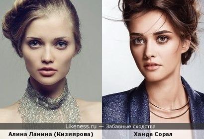Алина Ланина и Ханде Сорал