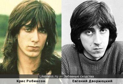 Крис Робинсон и Евгений Дворжецкий