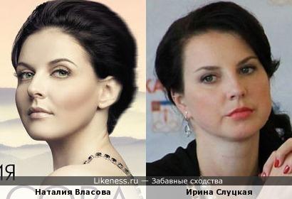 Наталия Власова и Ирина Слуцкая