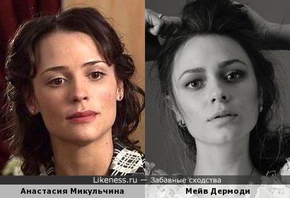 Анастасия Микульчина и Мейв Дермоди