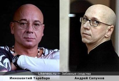 Иннокентий Тарабара и Андрей Сапунов