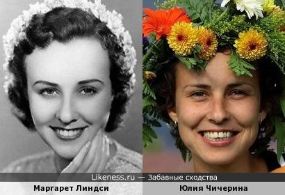 Маргарет Линдси и Юлия Чичерина