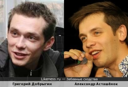 Григорий Добрыгин и Александр Асташёнок