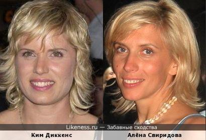 Ким Диккенс и Алёна Свиридова