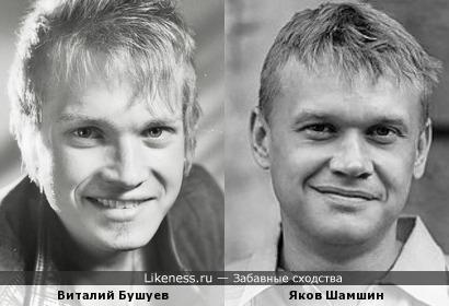 Виталий Бушуев и Яков Шамшин