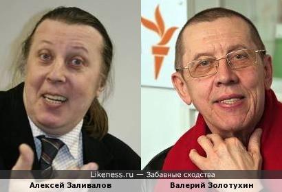 Алексей Заливалов и Валерий Золотухин