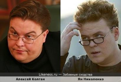 Алексей Колган и Ян Николенко
