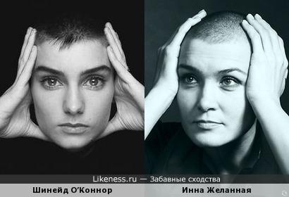 Шинейд О'Коннор и Инна Желанная