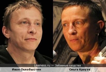 Иван Охлобыстин и Ольга Краузе