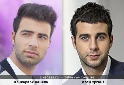 Хенкарлос Канела и Иван Ургант