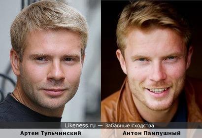 Артем Тульчинский и Антон Пампушный