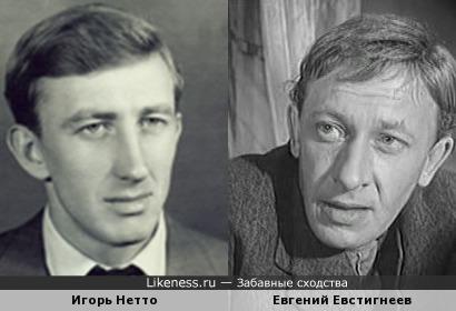 Игорь Нетто и Евгений Евстигнеев