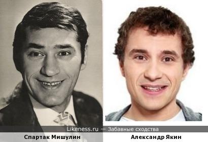 Спартак Мишулин и Александр Якин