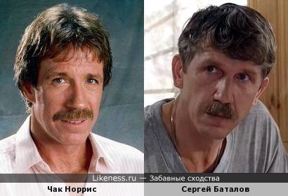 Чак Норрис и Сергей Баталов