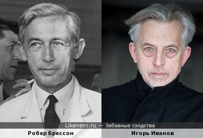 Робер Брессон и Игорь Иванов