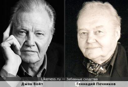 Джон Войт и Геннадий Печников