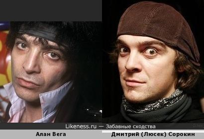 Алан Вега и Дмитрий Сорокин