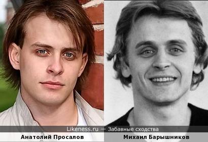 Анатолий Просалов и Михаил Барышников