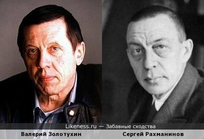 Валерий Золотухин и Сергей Рахманинов
