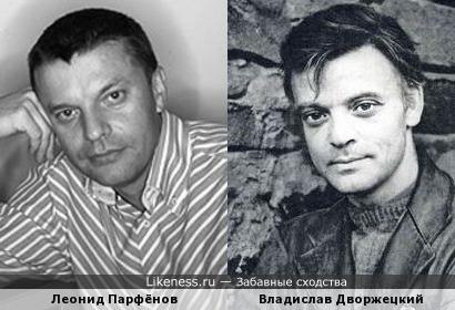 Владислав Дворжецкий и Леонид Парфёнов
