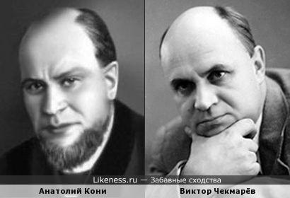 Анатолий Кони и Виктор Чекмарёв