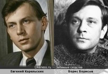 Евгений Карельских и Борис Борисов
