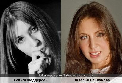 Хельга Феддерсен и Наталья Сенчукова