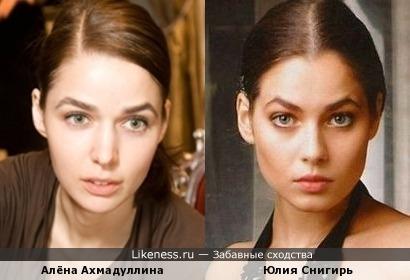 Алёна Ахмадуллина и Юлия Снигирь