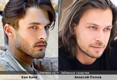 Бен Хилл и Алексей Попов