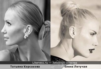Татьяна Корсакова и Елена Летучая