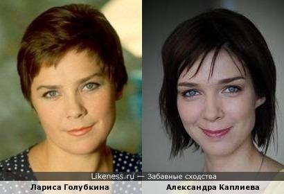 Лариса Голубкина и Александра Каплиева